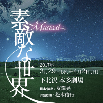 T1project『Musical 素敵な世界』2017.3.29-4.2 本多劇場